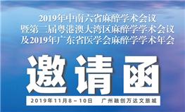 2019年广东省医学会麻醉学学术年会