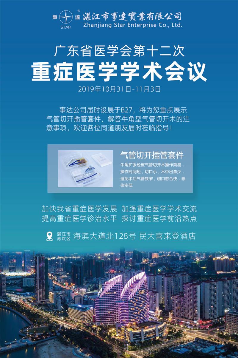 广东省医学会第十二次重症医学学术会议