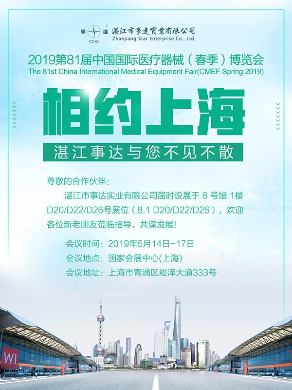 上海CMEF 2019