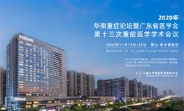 2020年华南重症论坛暨体育娱乐网址注册十三次重症医学学术会议