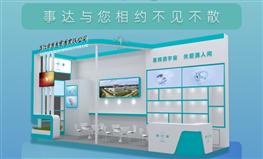 第84届中国国际医疗器械博览会(CMEF2021)