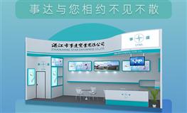 第83届中国国际医疗器械博览会(CMEF2020)
